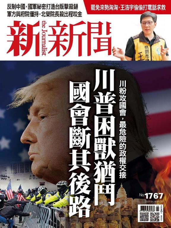 新新聞 2021/01/14 第1767期