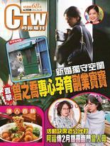 時報周刊+周刊王 2021/1/13 第2239期