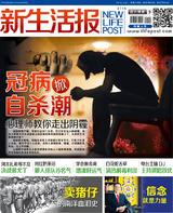 新生活报 ( 4718)