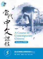 當代中文課程作業本 5