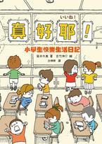 真好耶!小學生快樂生活日記