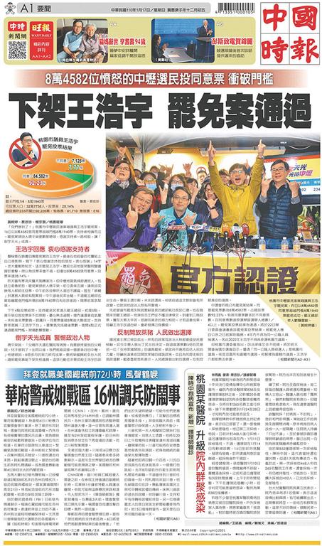 中國時報 2021年1月17日
