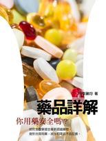 藥品詳解《你用藥安全嗎?》