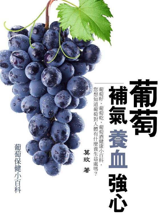 葡萄-補氣、養血、強心《葡萄健康小百科》