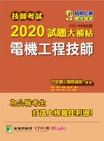 技師考試2020試題大補帖【電機工程技師】(102~108年試題)