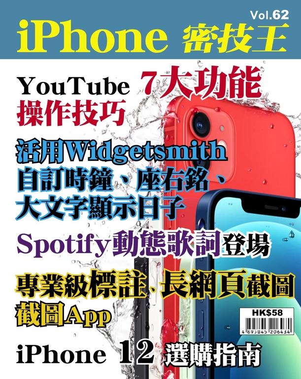 iPhone 密技王 Vol.62【YouTube 7大功能操作技巧】