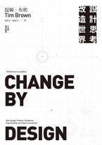設計思考改造世界