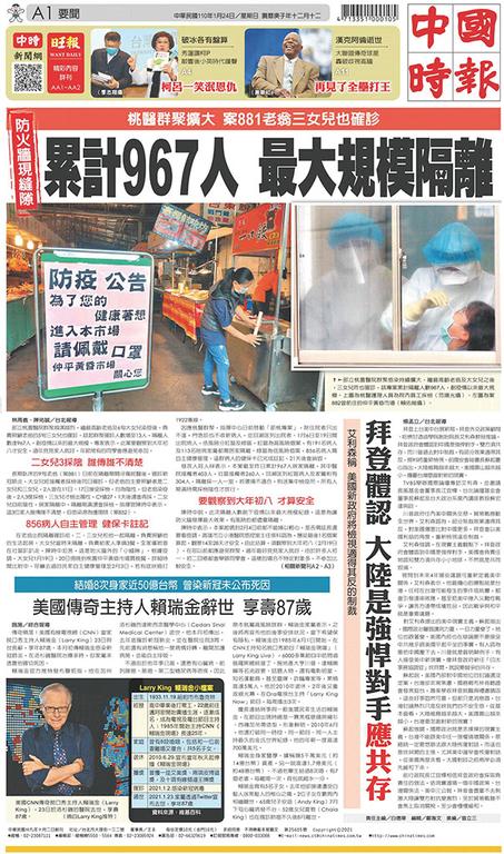 中國時報 2021年1月24日