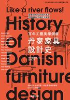 丹麥家具設計史