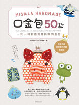 Misala Handmade 口金包50款