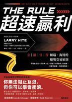 超速贏利:金融怪傑賴瑞‧海特的順勢交易原則
