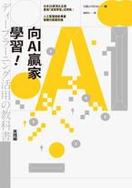 向AI贏家學習!:日本26家頂尖企業最強「深度學習」活用術,人工智慧創新專案致勝的關