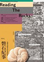 磐石紀事:追蹤46億年的地球故事