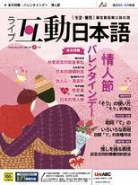 互動日本語2021年2月號No.50