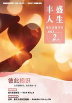 《丰盛人生》灵修月刊【简体版】2021年2月号