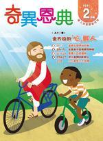 《奇異恩典》兒童靈修月刊2021年2月號