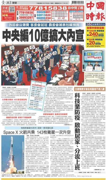 中國時報 2021年1月26日