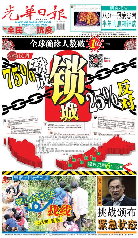 光華日報(晚报)2021年01月27日