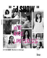 id SHOW 住宅影音誌 VOL.32