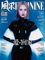 Feminine 风采 (712) February  2021