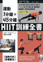 運動1分鐘等於45鐘,HIIT高強度間歇訓練全書——全世界醫生都矚目的最新運動法