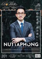 《@Mangu曼谷》杂志 第201期