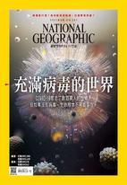 國家地理雜誌2021年2月號
