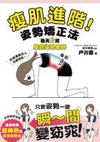 瘦肌進階!姿勢矯正法 每天3招驅趕姿勢肥胖