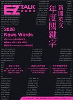 新聞英文年度關鍵字:EZ TALK 總編嚴選特刊