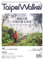 Taipei Walker Vol.286 2021年2月號