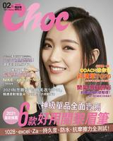 CHOC恰女生(231期)2021年2月號