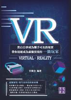 VR:當白日夢成為觸手可及的現實 帶你迅速成為虛擬實境的一級玩家