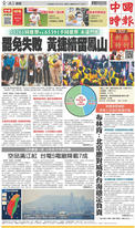 中國時報 2021年2月7日