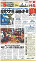 中國時報 2021年2月8日