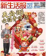 新生活报 ( 4722)