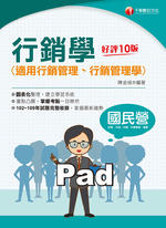 110年行銷學(適用行銷管理、行銷管理學)