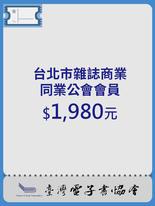 電子票券 $1980 (台北市雜誌商業同業公會會員)