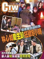 時報周刊+周刊王 2021/02/10 第2243-2244期