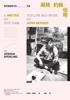 凝視約翰•伯格:我們這個時代的作家
