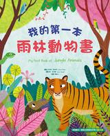 我的第一本雨林動物書