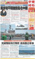 中國時報 2021年2月10日