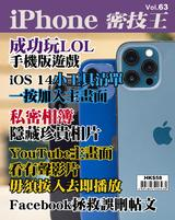 iPhone 密技王 Vol.63【iOS 14小工具清單】
