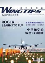 WINGTIPS 飛行夢想誌 NO.029