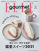 ELLE gourmet No.22 【日文版】