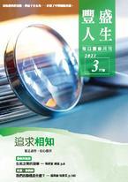 《豐盛人生》靈修月刊【繁體版】2021年3月號
