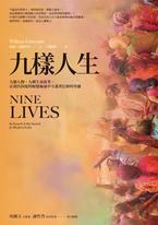 九樣人生(2021年新版):九個人物,九種生命故事,在現代印度的蛻變風暴中守護著信仰的