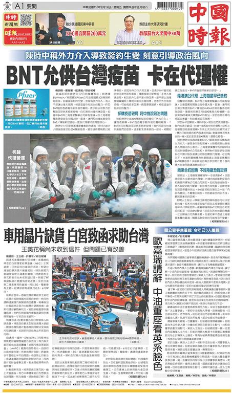 中國時報 2021年2月19日