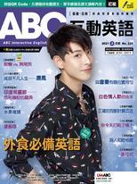 ABC互動英語雜誌2021年3月號NO.225