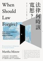 法律何時該寬恕?:從赦免、修復式司法到轉型正義,前哈佛法學院院長寫給當代的法律思