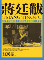 蔣廷黻:從史學家到聯合國席次保衛戰的外交官